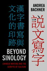 Beyond SinologyChinese Writing and the Scripts of Culture